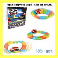Гра Конструктор Magic Tracks 165 деталей!Опт! Найкращий подарунок