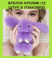 Брелок Кролик (12 штук в упаковке)! Успешная покупка