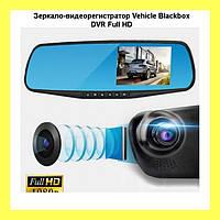 Зеркало-видеорегистратор Vehicle Blackbox DVR Full HD! Лучший подарок, фото 1