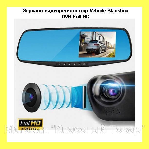 Зеркало-видеорегистратор Vehicle Blackbox DVR Full HD! Лучший подарок
