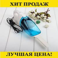 Автомобильный мини пылесос High-Power Vacuum Cleaner Portable- Новинка