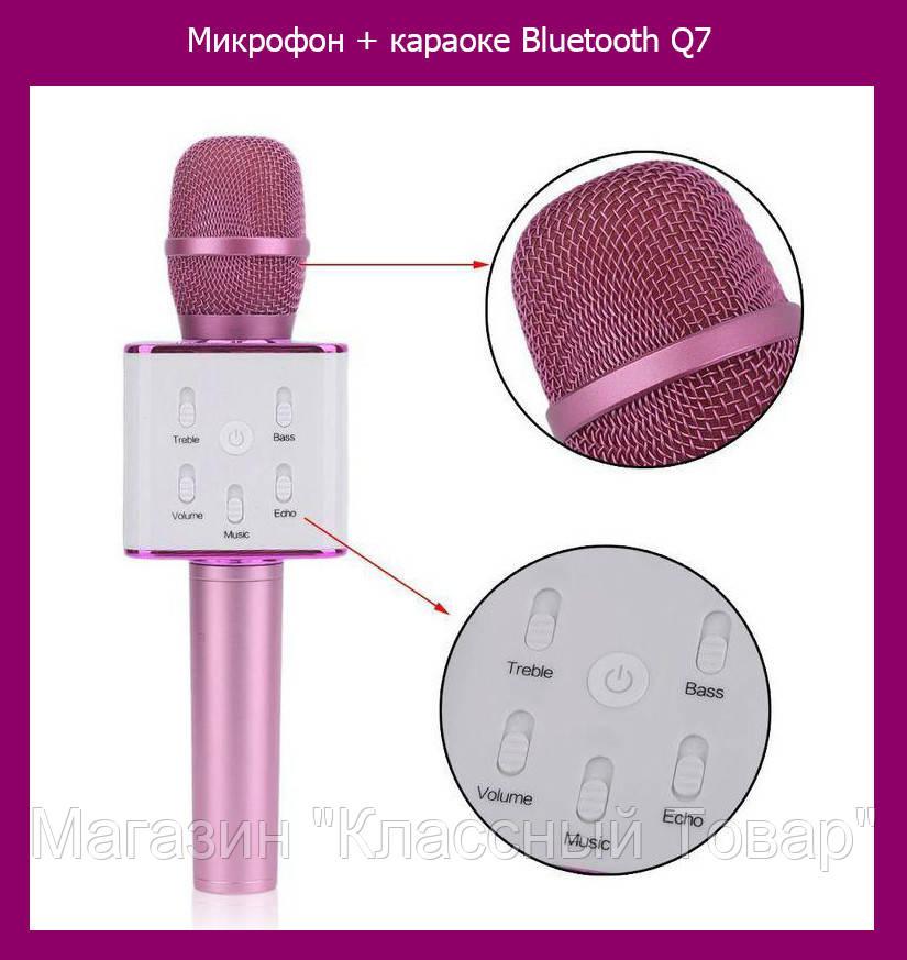 Микрофон + караоке Bluetooth Q7! Лучший подарок