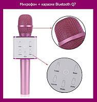 Микрофон + караоке Bluetooth Q7! Лучший подарок, фото 1