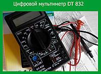 Цифровой мультиметр DT 832! Лучший подарок