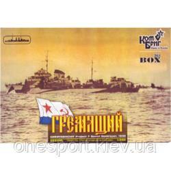 Гремящий - Советский эскадренный миноносец, проект 7 (Корпус по ватерлинию) + сертификат на 200 грн в подарок, фото 2