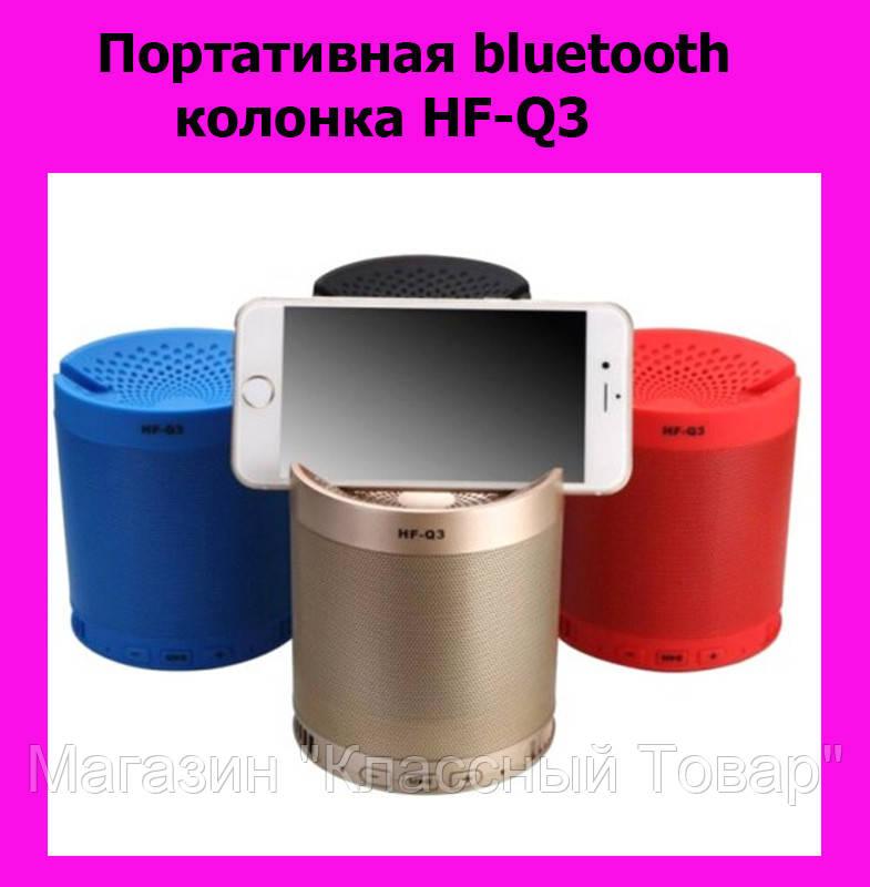 Портативная bluetooth колонка HF-Q3! Лучший подарок