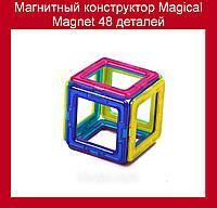 Магнитный конструктор Magical Magnet 48 деталей! Успешная покупка