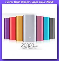 Power Bank Xlaomi Повер Банк 20800,Xlaomi Mi Power Bank 20800 mAh портативное зарядное! Лучший подарок