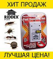 Отпугиватель грызунов и насекомых Riddex- Новинка