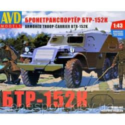 БТР-152К + сертификат на 50 грн в подарок (код 200-463791)