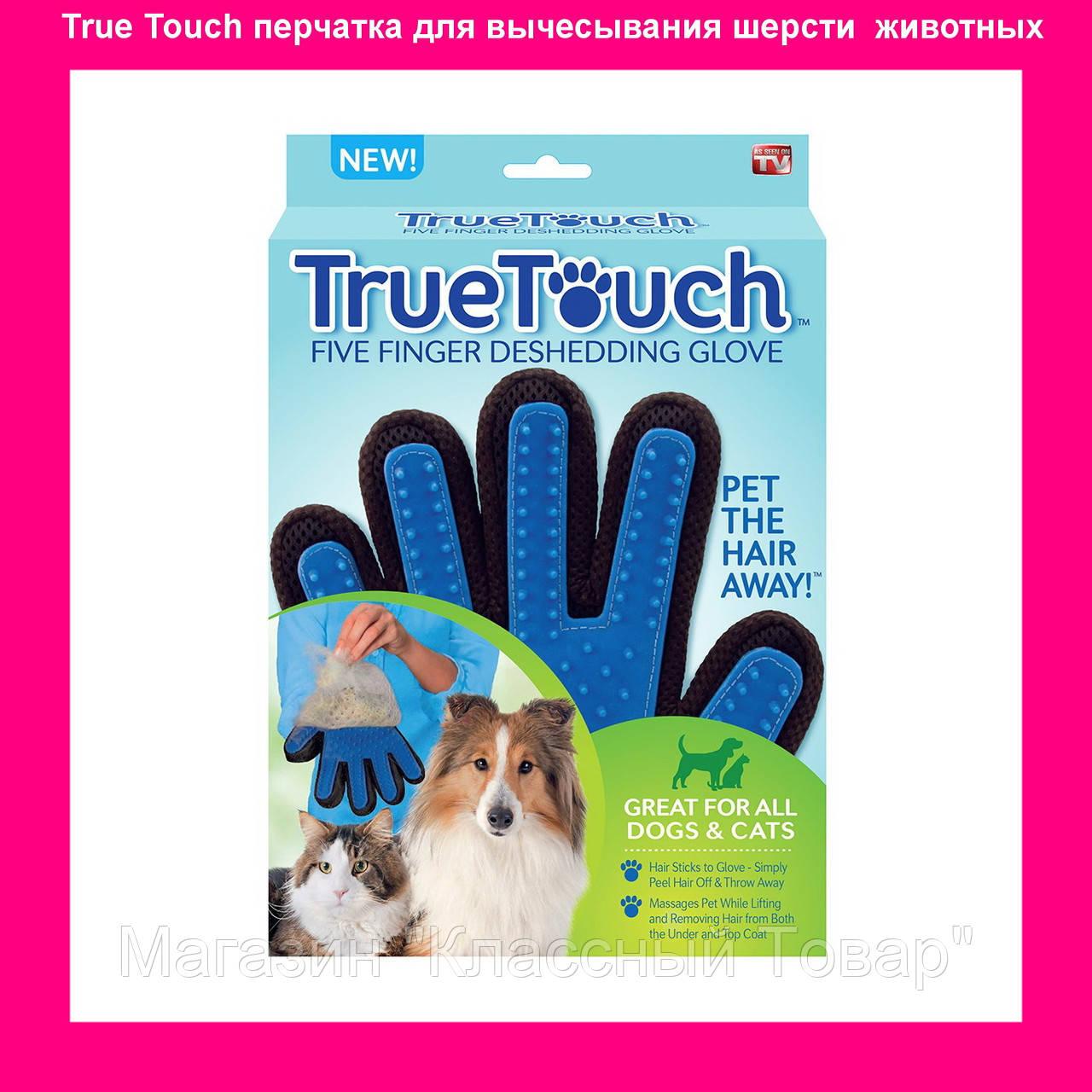 Перчатка True Touch для вычесывания шерсти у животных! Лучший подарок