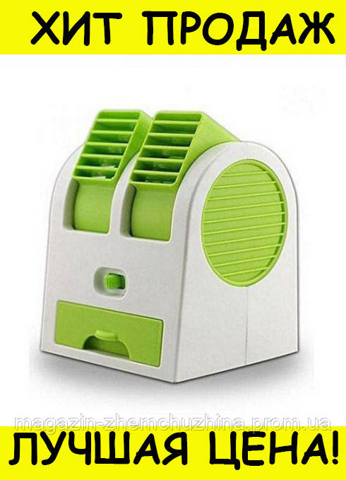 Sale! Мини-кондиционер Conditioning Air Cooler (green)- Новинка
