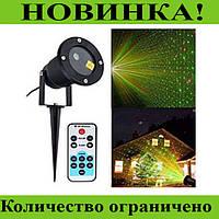 Лазерный звездный проектор Star Shower RG12- Новинка