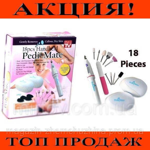 Маникюрно-педикюрный набор Pedi Mate 18 предметов!Хит цена