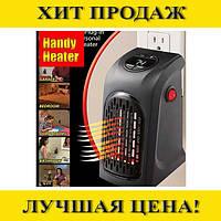 Электрообогреватель Handy Heater - Новинка
