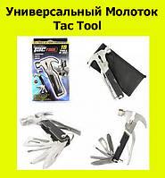 Универсальный Молоток Tac Tool- Новинка