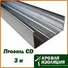 Профиль CD 60*27, 3м
