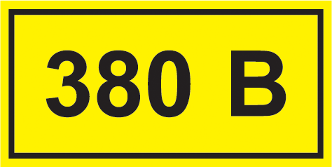 "Самоклеящаяся этикетка 90х38мм символ ""380В"" IEK"