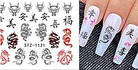 Слайдер водный для дизайна ногтей STZ-1131, фото 1