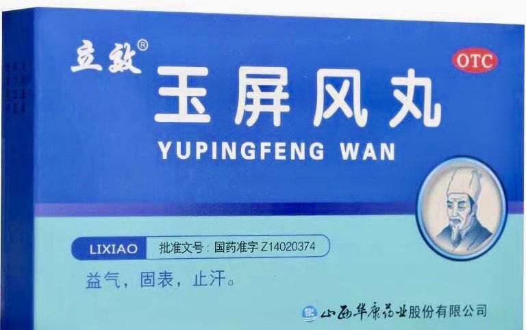 Юй Пин Фэн Вань Yu Ping Feng Wan, Yuping Feng Wan при частых простудных недугах