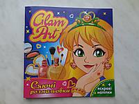 Glam Art. Сяючі розмальовки. (Салон краси) з яскравими наліпками