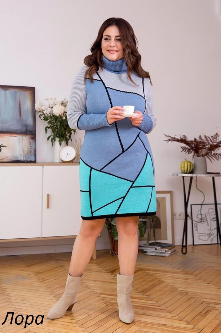 Платье вязанное длинное с геометрическим рисунком 46-56 oversize