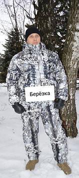 """Камуфляжный костюм зимний на мембране """"БЕРЕЗКА""""  -20°С"""