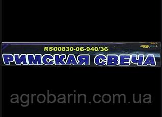 Римська свічка Шторм RS0830-06-940/36