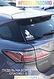 Наклейка на машину/авто Немецкий дог на борту (с некупированными ушами) (Great Dane on Board), фото 7