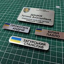 Бейдж-табличка-знак-бирка из металла на форму полиции, полицейсккого с именем и фамлией изготовим за -1- час