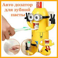 Автоматический Дозатор для зубной пасты Миньон с держателем для зубных щеток диспенсер