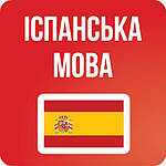 Іспанська мова