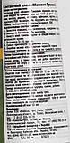Контактный клей Момент ''Резиновый'' (30 мл), фото 4