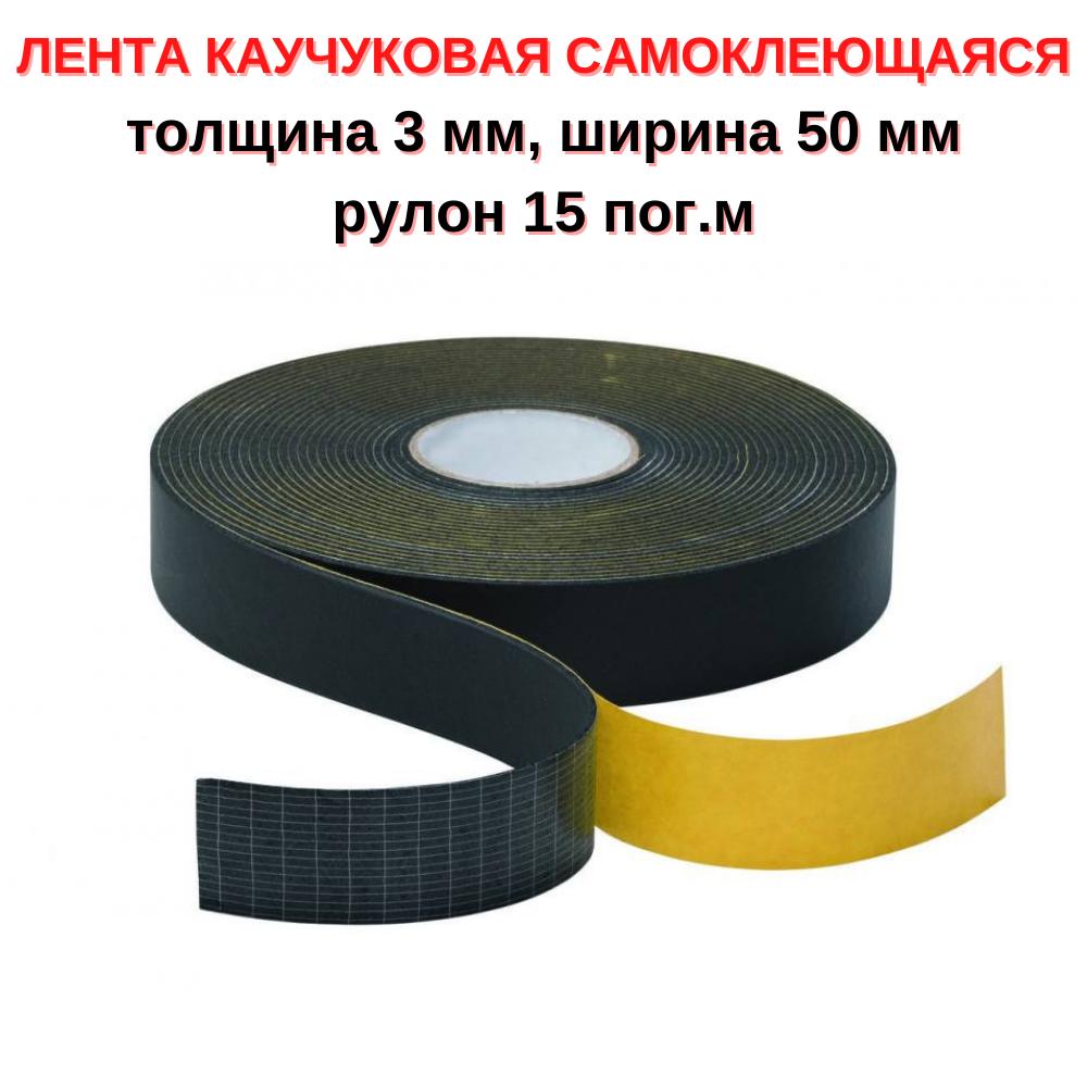 Лента каучуковая самоклеющаяся 3мм*50мм*15000мм