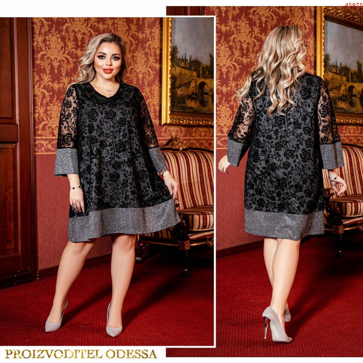 Платье №45975