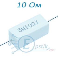 Резистор 10 Ом, ±5%, 5Вт, выводной