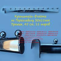 Флейта на Перекладину, прямая, 45 см, 11 шаров