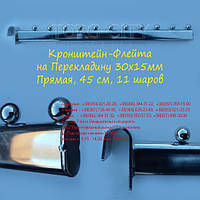 Флейта 11 Шариков 45 см на Перемычку Овал 30х15 Хром Китай, фото 1