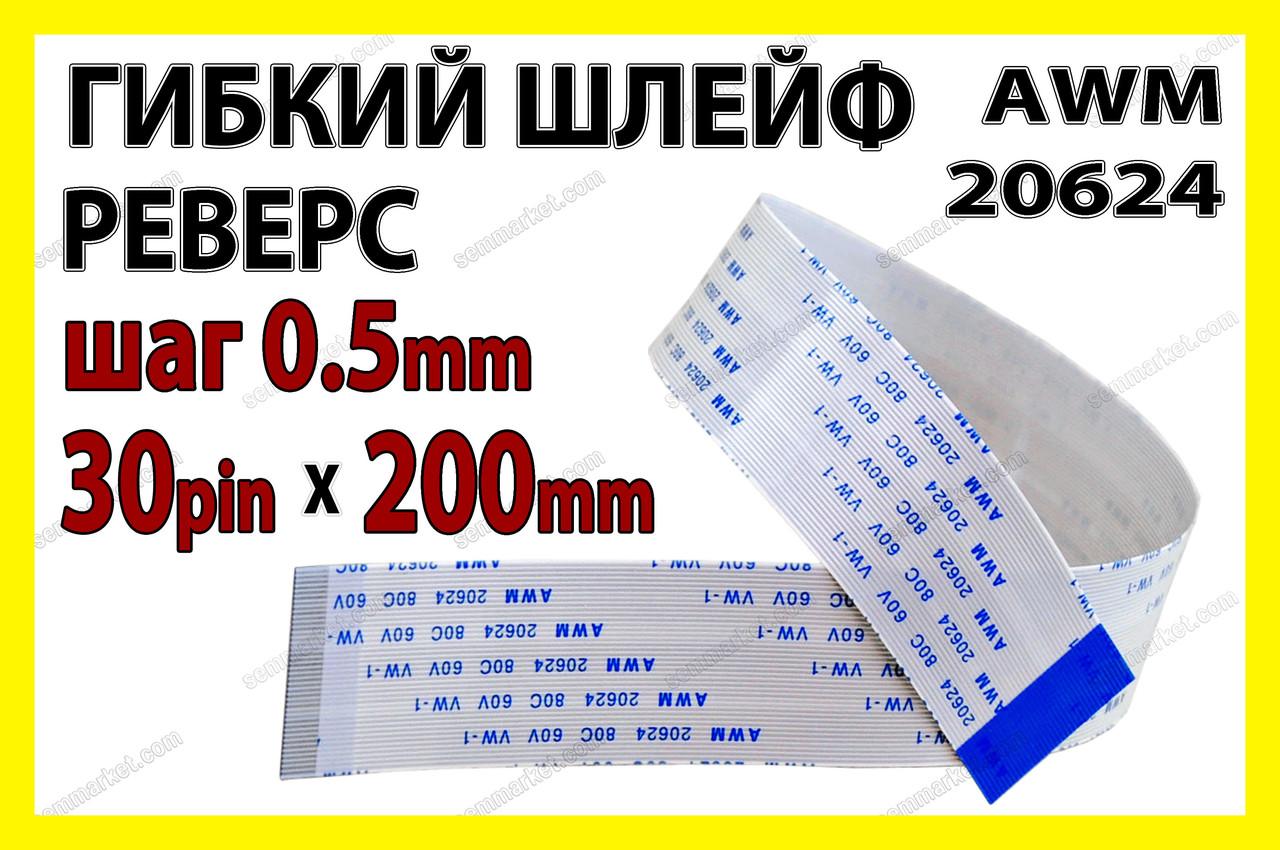 Шлейф плоский 0.5 30pin 20см реверс AWM 20624 80C 60V VW-1 гибкий кабель