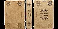 Народная мудрость - элитная кожаная подарочная книга