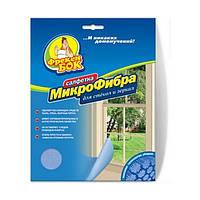 Микрофибра для уборки для стекла и зеркал Фрекен бок  1 шт