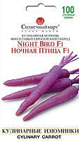 Морковь Ночная птица F1, 100шт