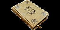 Притчи народов мира - элитная кожаная подарочная книга
