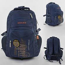 Рюкзак школьный С 43544 (36) 1 отделение, 3 кармана, мягкая спинка, грудные стяжки, в пакете*****РАСПРОДАЖА***