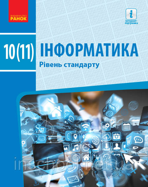 ІНФОРМАТИКА 10(11) клас. Підручник. Рівень стандарту (Укр) Бондаренко О.О. та ін.