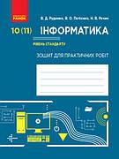 ІНФОРМАТИКА 10 (11) кл. Зошит для практичних робіт. Рівень стандарту (Укр)