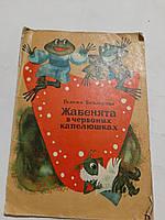 Жабенята в червоних капелюшках Г.Бехлерова, фото 1