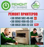 Ремонт принтеров Славутич. Ремонт принтеров, мфу в Славутиче. Отремонтировать принтер.