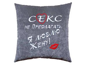 Сувенирная автомобильная подушка «Я люблю жену»