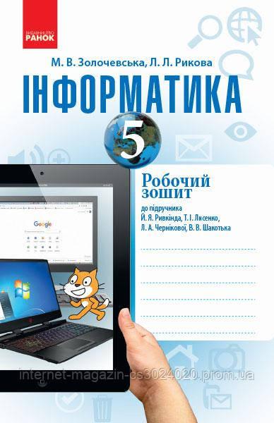 Інформатика 5 клас. Робочий зошит до підручника Ривкінда Й. Я. та ін. (Укр)
